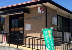 西山台簡易郵便局